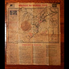 Revolutionary War Battlefields 1775-1781 on Parchment